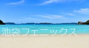 池袋キャバクラフェニックスの沖縄旅行