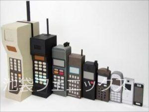 歴代の携帯電話