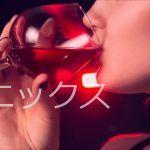 キャバクラでのお酒にまつわる疑問を解消